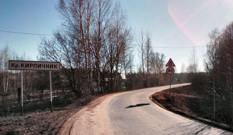 Въезд в Кирпичник