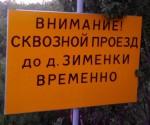 Дорога на Зименки — несколько фото