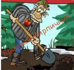 копаем лопатой