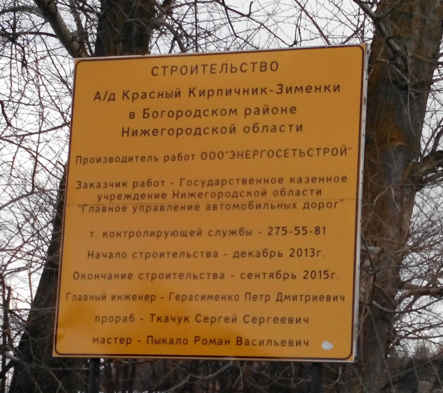 Дорога на Зименки